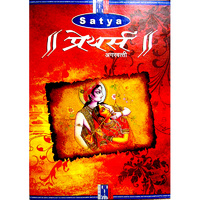 Satya PRAYERS 20g Single Packet